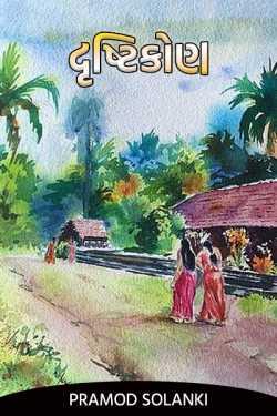Point of view by Pramod Solanki in Gujarati