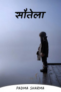 सौतेला by padma sharma in Hindi