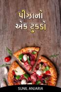 પીઝાનો એક ટુકડો by SUNIL ANJARIA in Gujarati