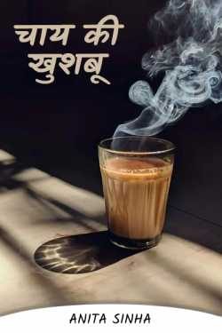 Tea scent by Anita Sinha in Hindi