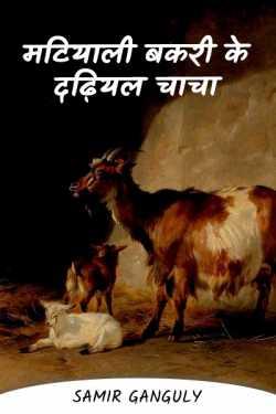 मटियाली बकरी के दढ़ियल चाचा by SAMIR GANGULY in English