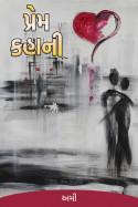 પ્રેમ કહાની... by અમી in Gujarati