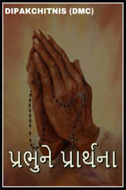 Pray to the Lord by DIPAK CHITNIS in Gujarati