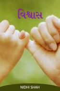 વિશ્વાસ by NIDHI SHAH in English