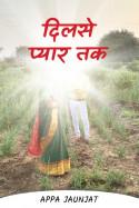 दिलसे प्यार तक - भाग-२ by Appa Jaunjat in Hindi