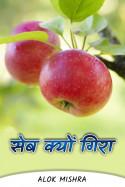 Alok Mishra द्वारा लिखित  सेब क्यों गिरा बुक Hindi में प्रकाशित