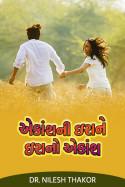 એકાંશ ની ઇરા ને ઇરા નો એકાંશ by Dr. Nilesh Thakor in Gujarati