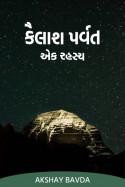 """""""કૈલાશપર્વત"""" :એકરહસ્ય by Akshay Bavda in Gujarati"""