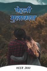 पेहली मुलाकात by Heer Jani in Hindi