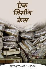 ऐक मिसींग केस.. by Bhagyshree Pisal in Marathi