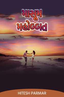 Masoom Mohabbat - 2 (Final Part - Climax) by Hitesh Parmar in Gujarati