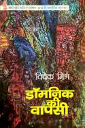 राजीव तनेजा द्वारा लिखित  डॉमनिक की वापसी - विवेक मिश्र बुक Hindi में प्रकाशित