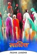 साजिश - 1 by padma sharma in Hindi
