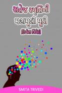 સતેજ સ્મૃતિની મહામૂલી મૂડી – દિવ્યેશ ત્રિવેદી by Smita Trivedi in Gujarati