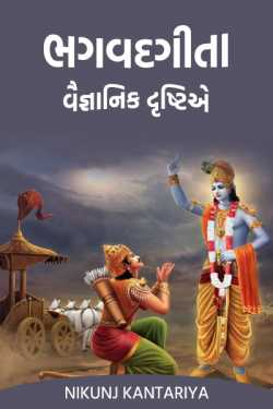 The Bhagavad Gita from a scientific point of view by Nikunj Kantariya in Gujarati