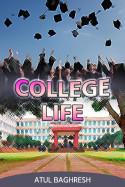 Atul Baghresh द्वारा लिखित  College Life बुक Hindi में प्रकाशित