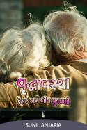 વૃદ્ધાવસ્થા - ડેસર્ટ અને બીલ ચુકવણી by SUNIL ANJARIA in Gujarati