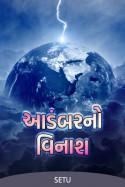 આડંબરનો વિનાશ by Setu in Gujarati