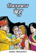 तिकड़मबाज बहु by Saroj Prajapati in Hindi