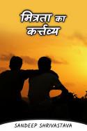 मित्रता का कर्त्तव्य by Sandeep Shrivastava in Hindi