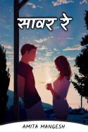 सावर रे.... - 1 by Amita Mangesh in Marathi