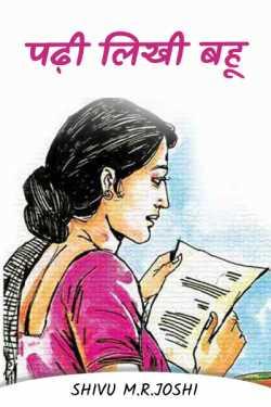Read literate daughter-in-law by Shivani M.R.Joshi in Hindi