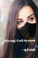કોરોના કરફ્યુનો મારો એક અનુભવ by Juli Solanki in Gujarati