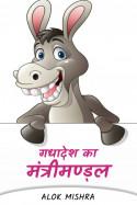 गधादेश का मंत्रीमण्ड़ल by Alok Mishra in Hindi