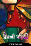 પ્રેમની પહેલી - 1 by Hitesh Parmar in Gujarati