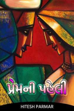 Premni Paheli - 1 by Hitesh Parmar in Gujarati