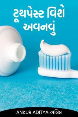 Novelty about toothpaste by Ankur Aditya અલિપ્ત in Gujarati