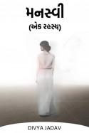 મનસ્વી (એક રહસ્ય) ભાગ - ૧ by Divya Jadav in Gujarati