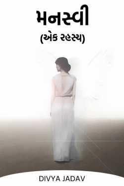 Mansvi - 1 by Divya Jadav in Gujarati