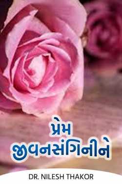 Prem Jivansanginine by Dr. Nilesh Thakor in Gujarati