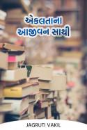 એકલતાના આજીવન સાથી by Jagruti Vakil in Gujarati