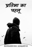प्रतिभा का पहलू by Ramnarayan Sungariya in Hindi
