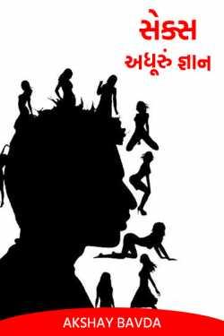 Sex: Incomplete knowledge by Akshay Bavda in Gujarati