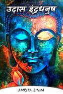 Amrita Sinha द्वारा लिखित  उदास इंद्रधनुष - 4 बुक Hindi में प्रकाशित