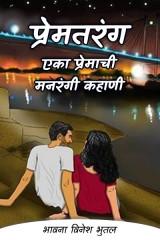 प्रेमतरंग - एका प्रेमाची मनरंगी कहाणी by भावना विनेश भुतल in Marathi