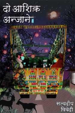 दो आशिक़ अन्जाने by Satyadeep Trivedi in :language