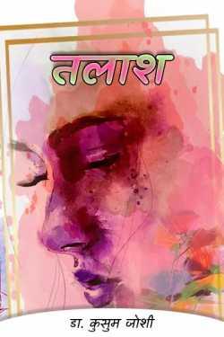 तलाश by डा.कुसुम जोशी in Hindi