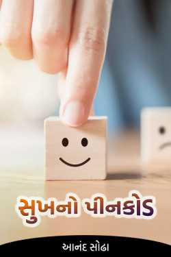 Pincode of happiness by આનંદ સોઢા in Gujarati