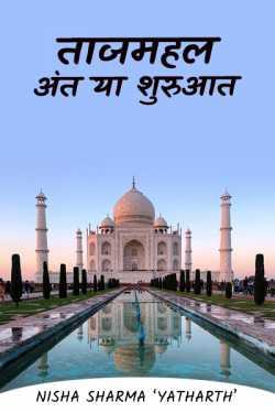 निशा शर्मा द्वारा लिखित  ताजमहल... अंत या शुरुआत ( एकांकी ) बुक Hindi में प्रकाशित