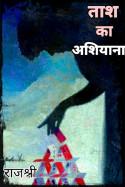 ताश का आशियाना - भाग 1 by R.J. Artan in Hindi