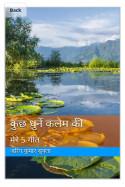 कुछ धुनें कलम की by Arin Kumar Shukla in Hindi