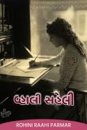 Rohini Raahi Parmar દ્વારા વ્હાલી સહેલી... ગુજરાતીમાં