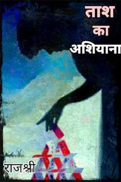ताश का आशियाना - भाग 12 by R.J. Artan in Hindi
