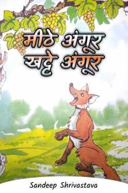 Sandeep Shrivastava द्वारा लिखित  मीठे अंगूर - खट्टे अंगूर बुक Hindi में प्रकाशित