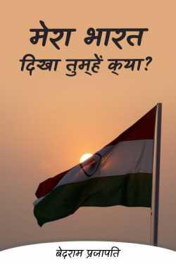 mera bharat dikha tumhe kya - 5 by बेदराम प्रजापति