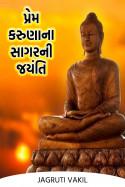 Jagruti Vakil દ્વારા પ્રેમ કરુણાના સાગર ની જયંતિ ગુજરાતીમાં